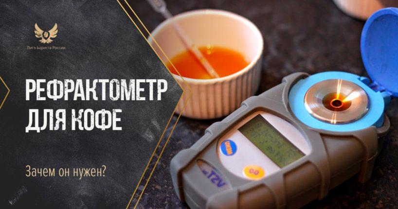 Рефрактометр для кофе