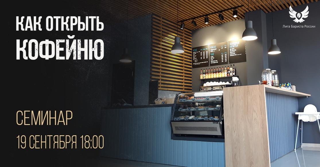 Семинар «Как открыть кофейню»