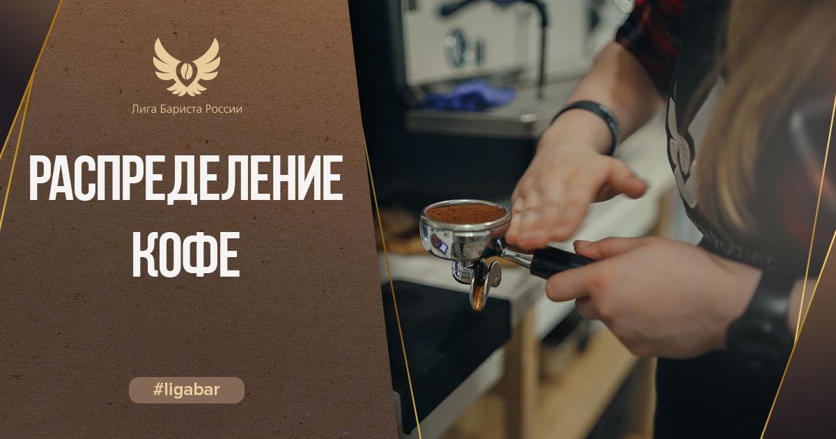 Распределение кофе