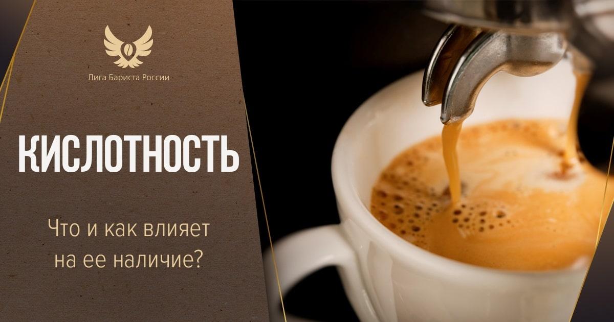 Кислотность кофе. Что и как влияет на ее наличие?