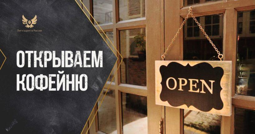 Как открыть и не закрыть кофейню?