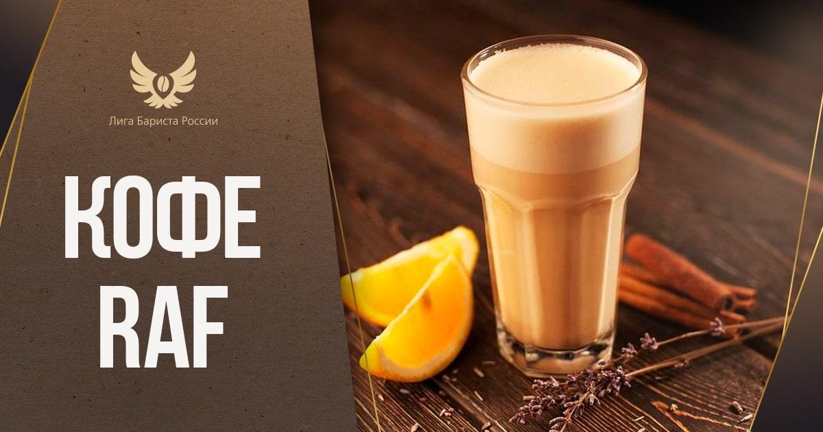 Кофе RAF