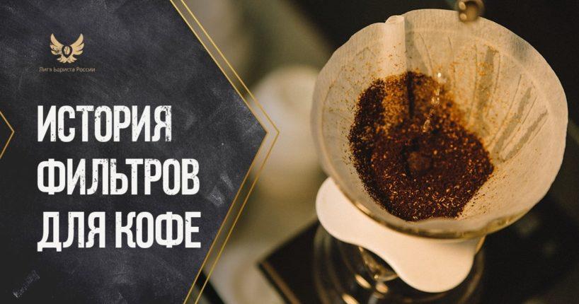 История фильтров для кофе