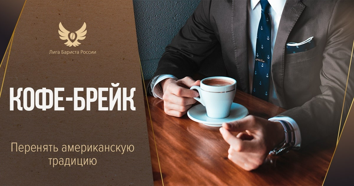 Кофе-брейк: перенять американскую традицию