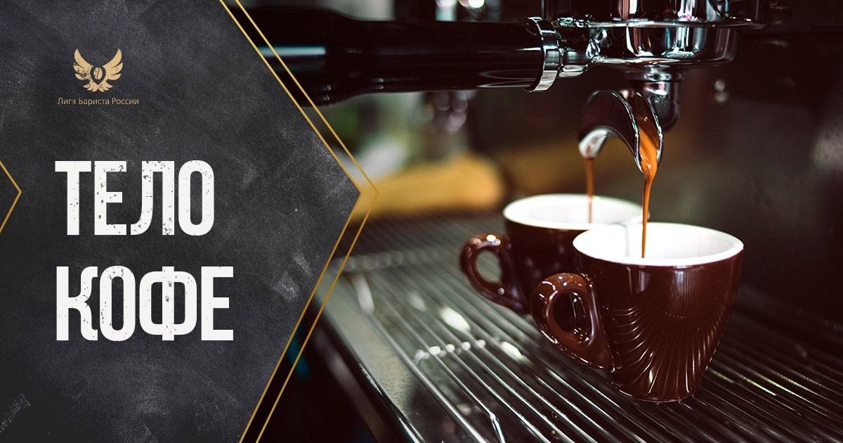 Тело кофе