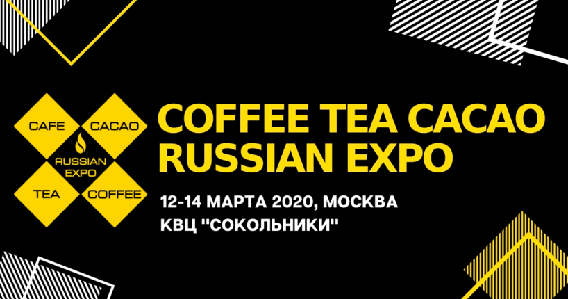 ВЫСТАВКА ДЛЯ БИЗНЕСА — Coffee Tea Cacao Russian Expo 2020!