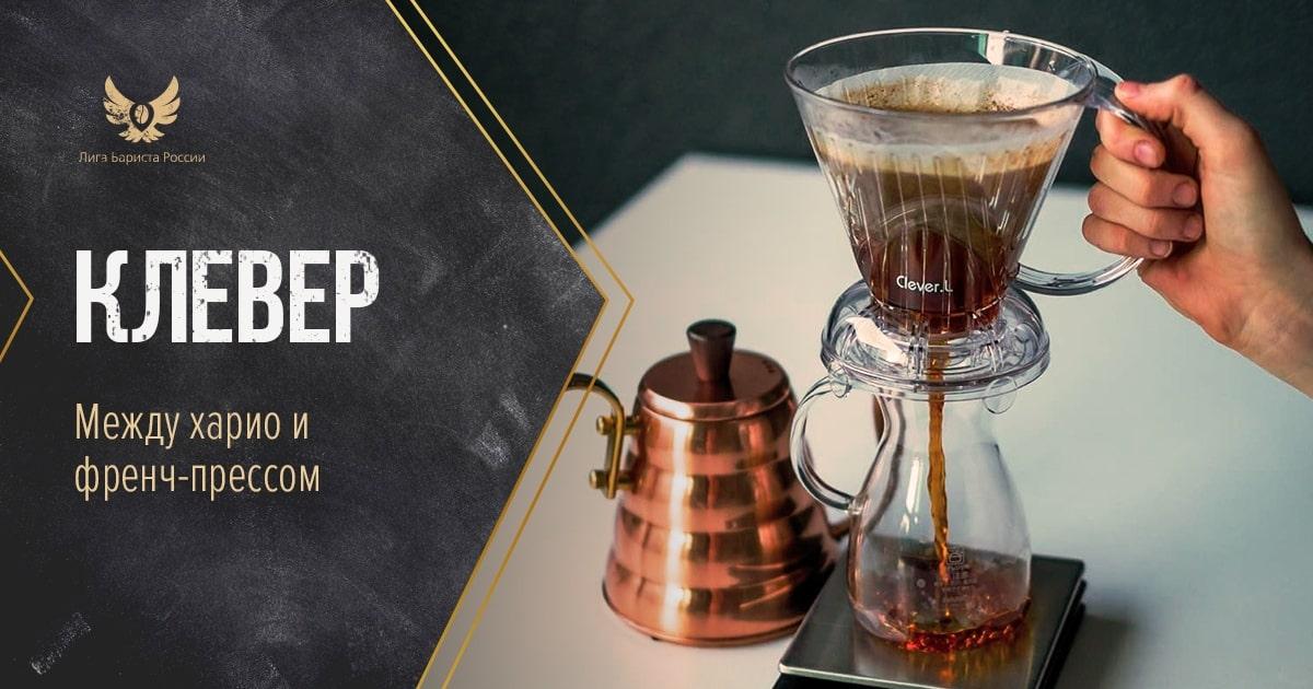Клевер для кофе