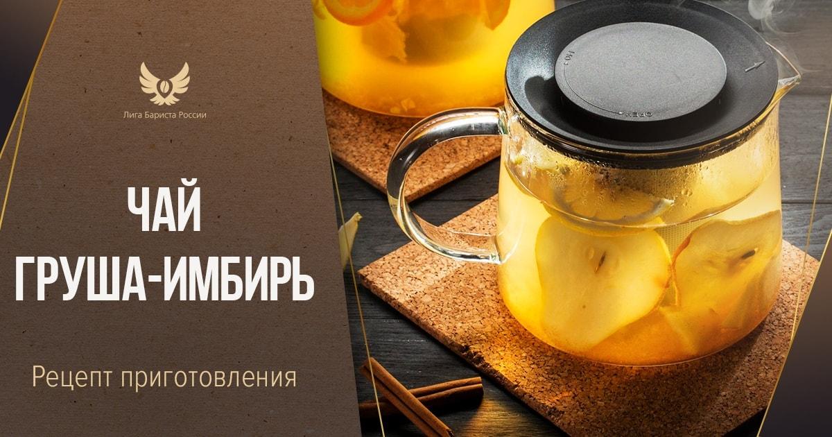 Чай груша-имбирь