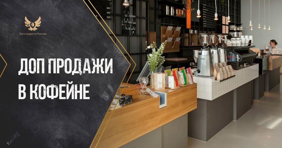 Дополнительные продажи в кофейнях