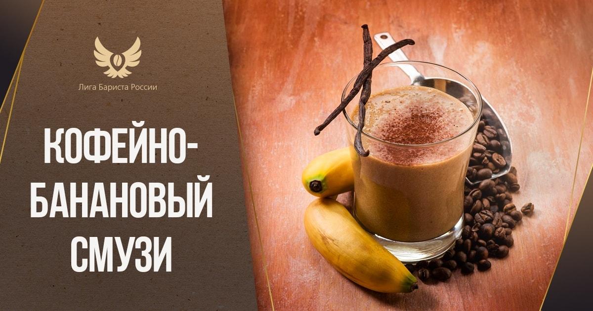 Кофейно-банановый смузи