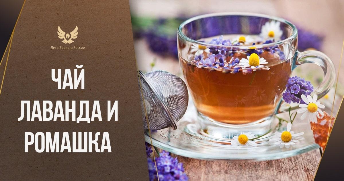 Чай «Лаванда и ромашка»