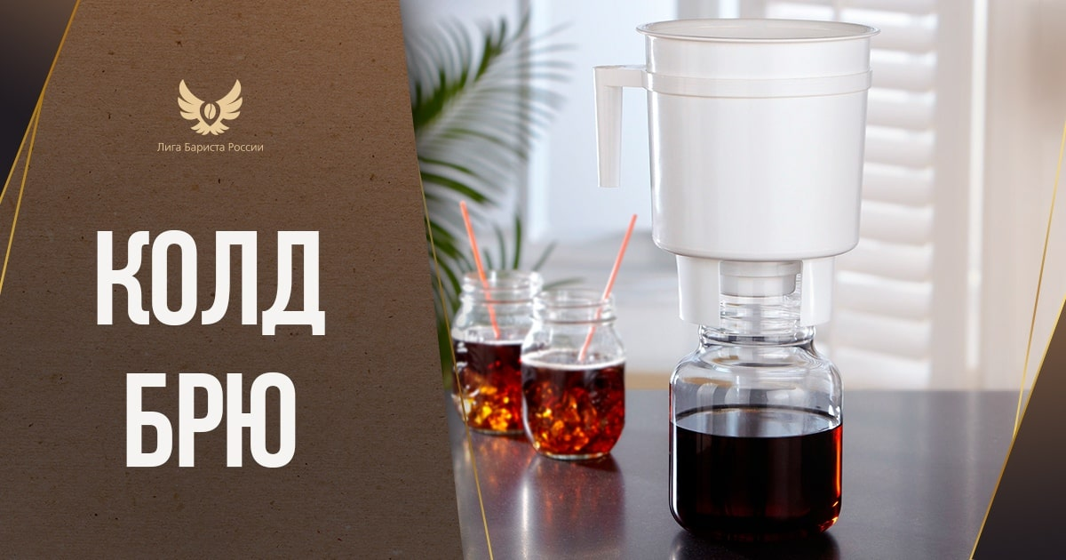 Колд Брю—холодный кофе
