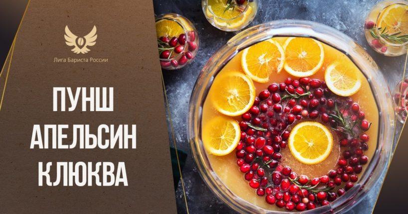 Пунш «Клюква-апельсин»
