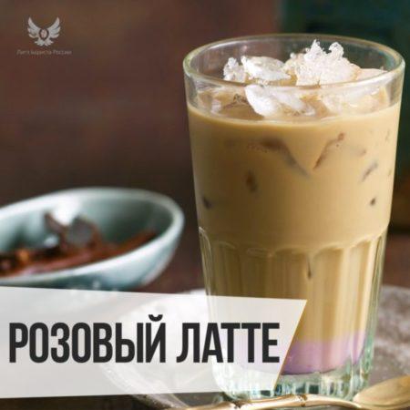 Рецепт «Розовый Латте»