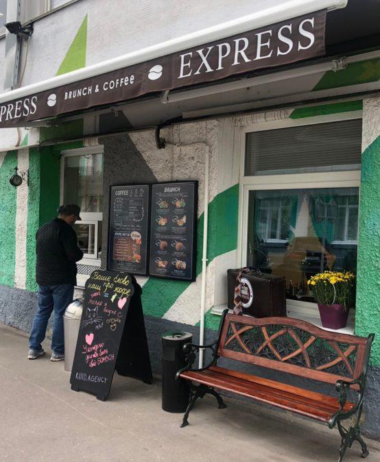 Кофейня «EXPRESS»
