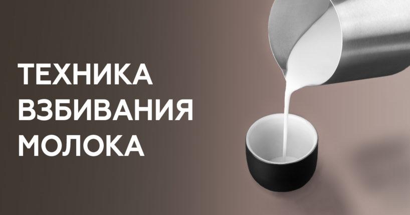 Как взбивать молоко для капучино, латте и других молочных напитков