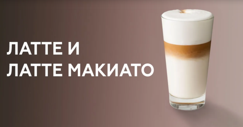 Как приготовить латте макиато. Курсы бариста