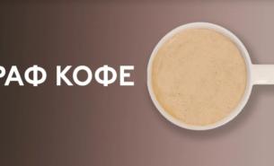 Как приготовить Раф кофе. Курсы бариста