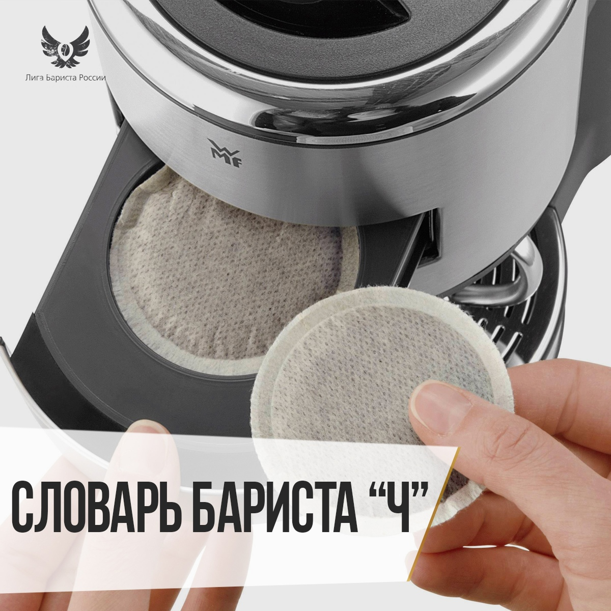 Словарь бариста «Ч»