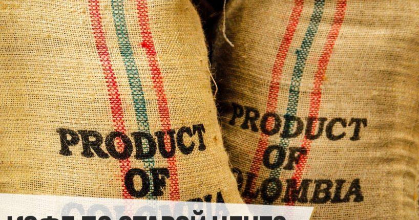 Почему цена на зерно из Колумбии выросла?