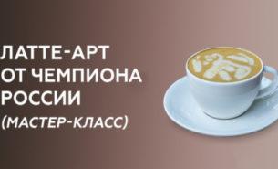 Мастер-класс по латте-арту от чемпиона России
