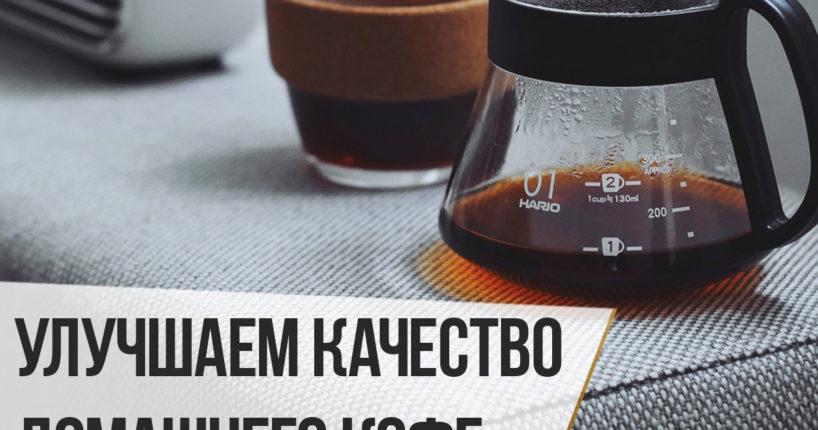 Советы по улучшению качества кофе для тех, кто готовит его дома