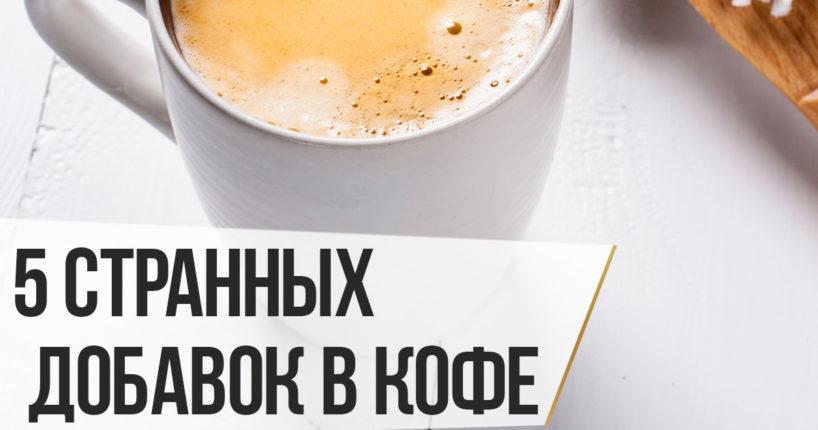 5 самых странных ингредиентов, которые люди добавляют в кофе